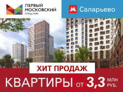 Город-парк «Первый Московский» Хит продаж! Квартиры у леса